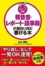 表紙: [ポイント図解]報告書・レポート・議事録が面白いほど書ける本   永山 嘉昭