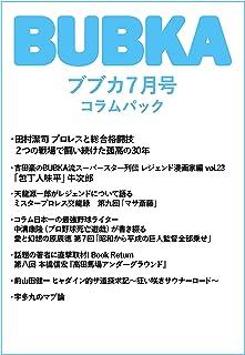 BUBKA(ブブカ) コラムパック 2019年7月号 [雑誌]