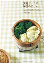 表紙: 蒸籠でつくる、毎日のごはん | 平野由希子
