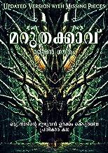 Maruthakkaavu: Malayalam Horror Novel (Malayalam Edition)