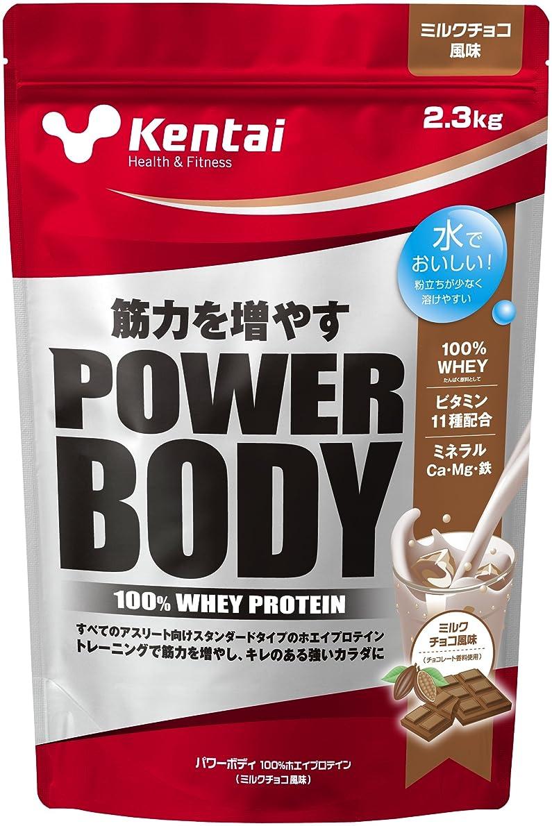 従事した崇拝します滑り台Kentai パワーボディ 100%ホエイプロテイン ミルクチョコ風味 2.3kg
