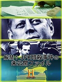 解禁!JFK暗殺事件の未公開ファイル