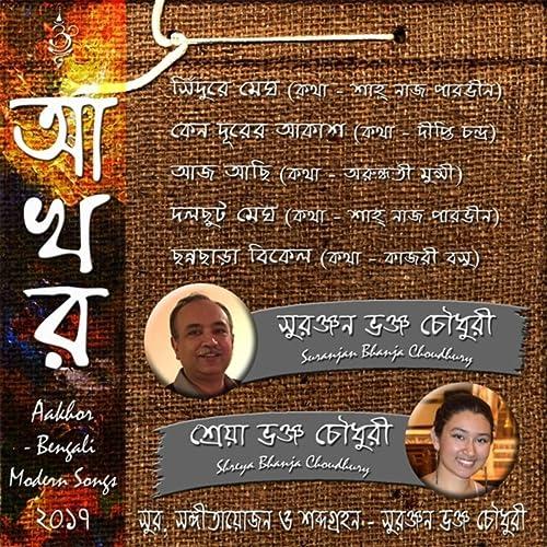 Aakhor: Bengali Modern Songs