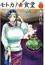 表紙: モトカノ☆食堂 : 1 (アクションコミックス)   大井昌和