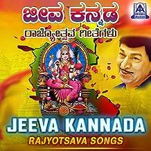 Huttidare Kannada (From