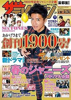 ザテレビジョン 首都圏関東版 2020年4/24号
