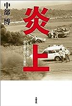 表紙: 炎上 1974年富士・史上最大のレース事故 (文春e-book) | 中部 博