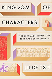 Kingdom of Characters: The Language Revolution That Made China Modern