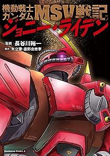 機動戦士ガンダムMSV戦記 ジョニー・ライデン (角川コミックス・エース)