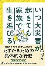表紙: いつ大災害が起きても家族で生き延びる | 小川 光一