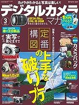 表紙: デジタルカメラマガジン 2013年3月号[雑誌]   デジタルカメラマガジン編集部