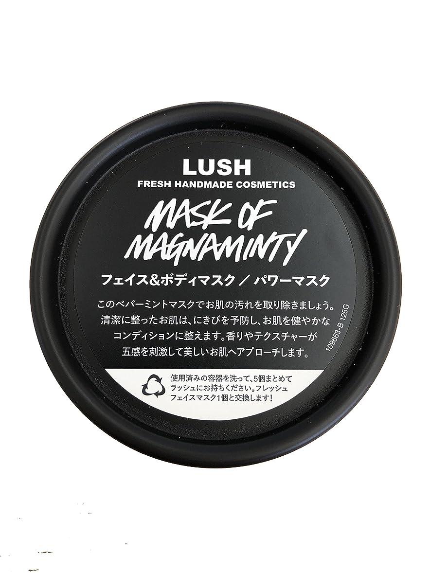 豪華な二層劣るラッシュ(LUSH) パワーマスク(125g)