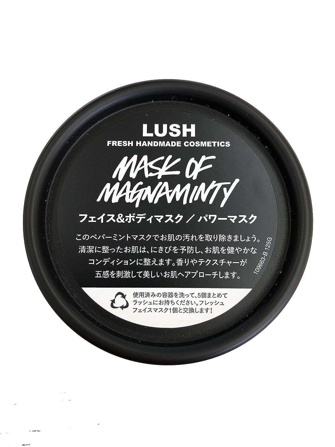 悪名高いこれまで慣習ラッシュ(LUSH) パワーマスク(125g)