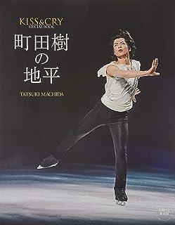 付録つき限定版 KISS & CRY SPECIAL BOOK『町田樹の地平』