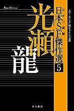表紙: 日本SF傑作選5 光瀬龍 スペースマン/東キャナル文書 日本SF傑作選 (ハヤカワ文庫JA)   日下 三蔵
