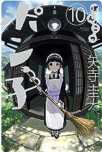 ぽんこつポン子(10) (ビッグコミックス)