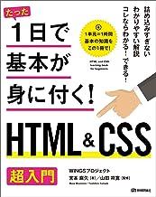 表紙: たった1日で基本が身に付く!  HTML&CSS超入門 | 宮本 麻矢
