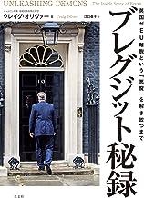 表紙: ブレグジット秘録~英国がEU離脱という「悪魔」を解き放つまで~ | クレイグ・オリヴァー