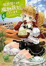 表紙: 異世界ですが魔物栽培しています。 4 (MFC) | 雪月花