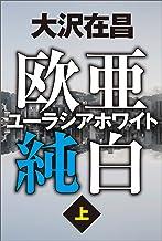 表紙: 欧亜純白 ユーラシアホワイト 上 (徳間文庫) | 大沢在昌