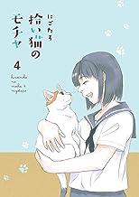 表紙: 拾い猫のモチャ4【電子特典付き】 (中経☆コミックス)   にごたろ