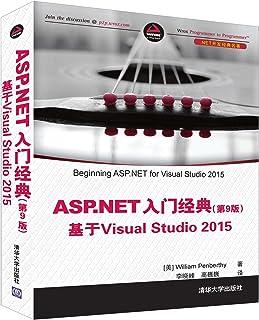 ASP.NET 入门经典:基于Visual Studio 2015(第9版)