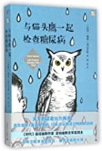 Let's Explore Diabetes with Owls (Chinese Edition)