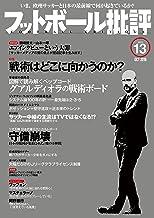 フットボール批評issue13 [雑誌]