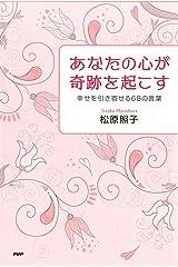 あなたの心が奇跡を起こす 幸せを引き寄せる68の言葉 Kindle版