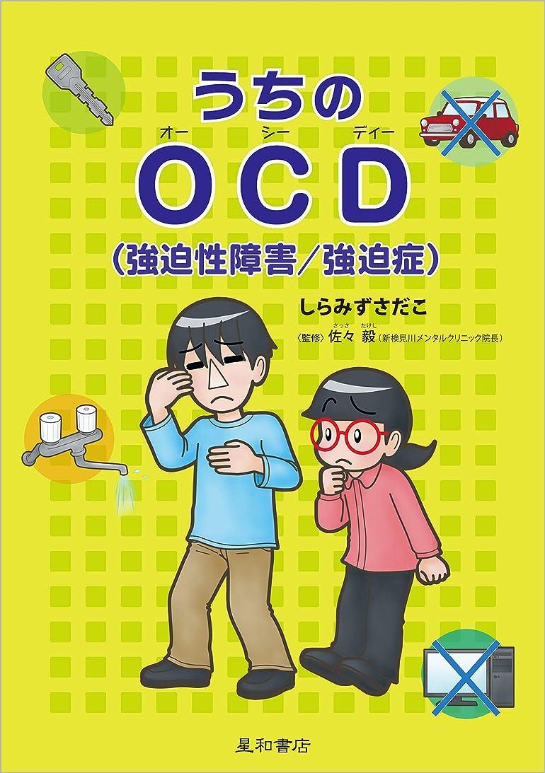サンプルとは異なりものうちのOCD(強迫性障害/強迫症)