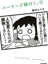 表紙: バーナード嬢曰く。: 3 (REXコミックス) | 施川 ユウキ