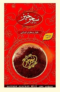 Saharkhiz Red Sargol Saffron زعفران (2 grams)