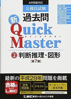 公務員試験 過去問 新クイックマスター 判断推理・図形 第7版