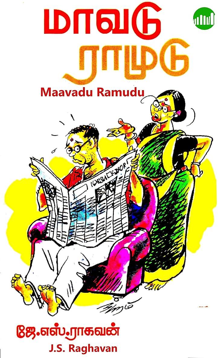 読むすずめ無人Maavadu Ramudu (Tamil Edition)