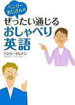 表紙: [CDなし]ヘンリーおじさんのぜったい通じるおしゃべり英語 PHP電子 | ヘンリー・ドレナン