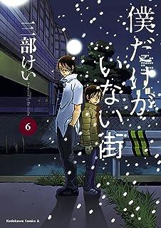 僕だけがいない街(6) (角川コミックス・エース)