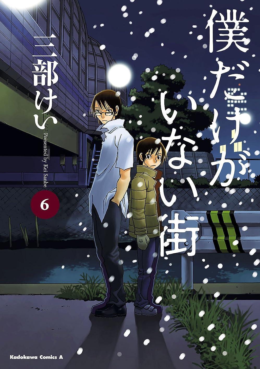 ポール語マルクス主義者僕だけがいない街(6) (角川コミックス?エース)