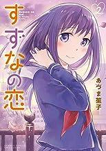 表紙: すずなの恋(2) (バンブーコミックス)   あづま笙子