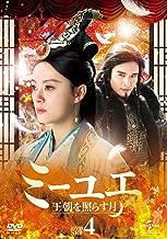 Moon DVD-SET4 to illuminate the Miyue dynasty