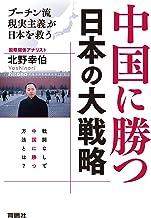 表紙: 中国に勝つ 日本の大戦略 プーチン流現実主義が日本を救う (扶桑社BOOKS)   北野 幸伯
