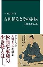 表紙: 吉田松陰とその家族 兄を信じた妹たち (中公新書)   一坂太郎
