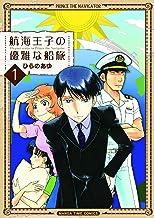 表紙: 航海王子の優雅な船旅 1巻 (まんがタイムコミックス)   ひらのあゆ