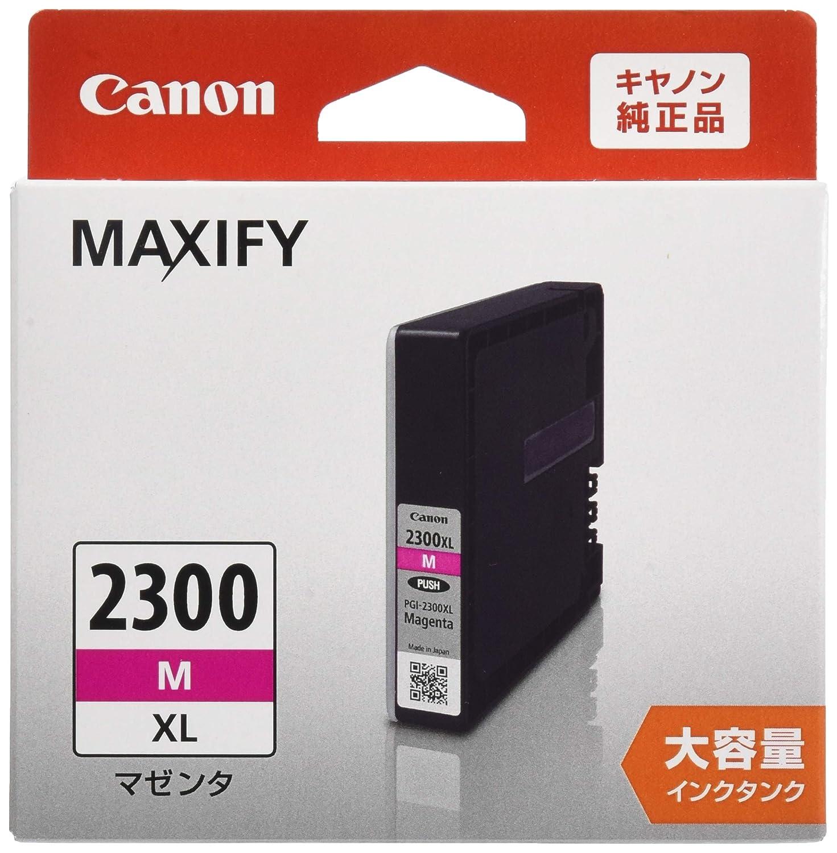 Canon キヤノン 純正 インクカートリッジ PGI-2300 マゼンダ 大容量タイプ PGI-2300XLM