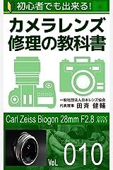 初心者でも出来る!カメラレンズ修理の教科書Vol.010: 『Carl Zeiss Biogon 28mm F2.8』篇 Kindle版