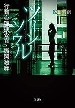 表紙: ツインソウル 行動心理捜査官・楯岡絵麻 (宝島社文庫)   佐藤青南