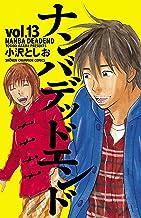 表紙: ナンバデッドエンド(13) (少年チャンピオン・コミックス) | 小沢としお