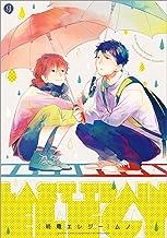表紙: 終電エレジー (gateauコミックス) | ムノ