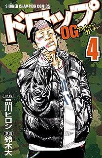 ドロップOG 4 (少年チャンピオン・コミックス)