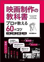 表紙: 映画制作の教科書 プロが教える60のコツ~企画・撮影・編集・上映~ コツがわかる本 | 衣笠 竜屯