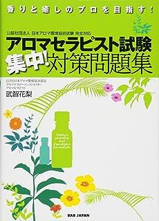 香りと癒しのプロを目指す!  アロマセラピスト試験 集中! 対策問題集